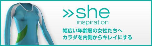 skins|スキンズインスピレーションシリーズ
