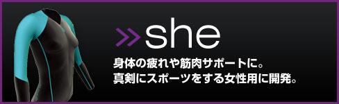 skins|スキンズsheシリーズ