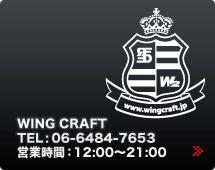 大阪に店舗を持つスノーボードショップwingcraft|ウイングクラフト