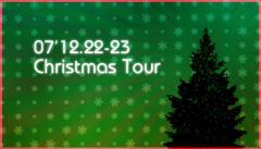 クリスマスツアー