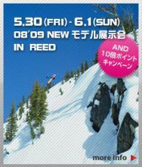 08′09 NEWモデル展示会&10倍ポイントキャンペーン