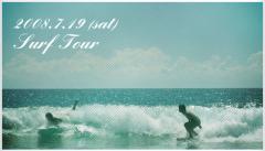 初めての波乗り体験ツアー