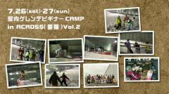 室内ゲレンデビギナーCAMP in ACROSS(愛媛)Vol.2