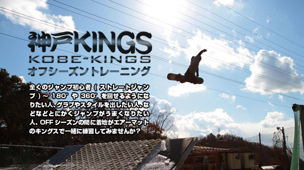 神戸KINGSオフシーズントレーニング